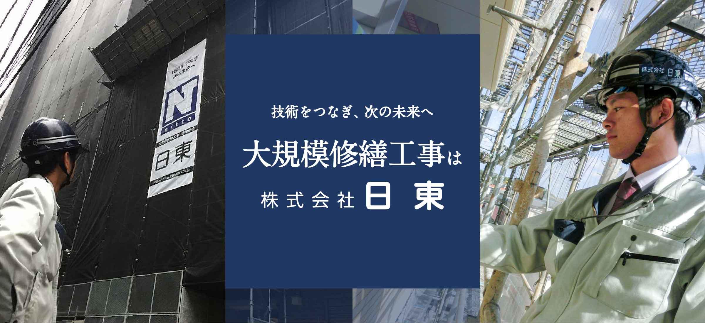 大規模修繕工事は株式会社 日東