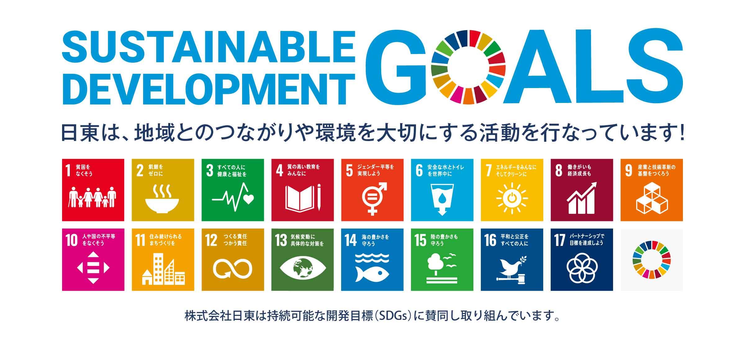 日東は、地域とのつながりや環境を大切にする活動を行なっています!Sustainable Development Goals(持続可能な開発目標)
